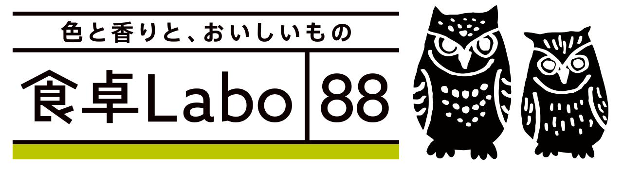 食卓Labo88